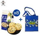 旺旺 黑豆米果(160G) + 浪味仙提袋 健康 養生 米果米餅 下午茶 隨手包 零食零嘴 在地 野餐 小包裝