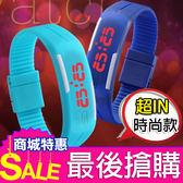 手環錶 手錶 果凍錶 運動 輕 防水 韓版 潮流 女錶 男錶 對錶 兒童錶 糖果色 手錶