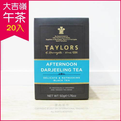 【英國泰勒茶Taylors】大吉嶺午茶 20包/盒(紅茶/錫蘭茶/早餐茶/大吉嶺茶/鮮奶茶/阿薩姆茶)