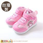 女童鞋 台灣製Hello kitty正版高筒鞋 魔法Baby