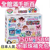 【AQ-276】日本 EPOCH 創意 DIY 玩具 夢幻星星水串珠 TSUM TSUM 補充包【小福部屋】