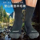 《DKGP345》登山 保暖 羊毛 高筒襪 21-28CM 兩色可選 單雙