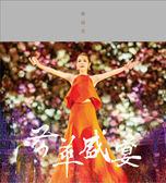 張清芳 芳華盛宴演唱會 收藏版 雙DVD 免運 (購潮8)