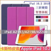 Apple iPad 10.2 LTE 2019 平板皮套 卡斯特紋 超薄 防摔 蘋果 A2197 保護套 支架 磁吸 保護殼 平板殼