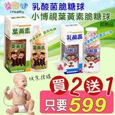 益兒健乳酸菌/小博視葉黃素脆糖球3入優惠價(隨機出貨)