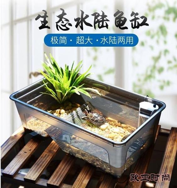 烏龜缸-烏龜缸帶曬台中型特大型別墅水陸缸家用巴西草龜鱷龜養龜的專用缸