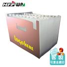 【客製化】 HFPWP 24層可展開站立風琴夾 環保無毒 專利商品F42495-BR