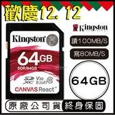 金士頓 Kingston Canvas React 64G SD 記憶卡 讀100MB 寫80MB 64GB SDR