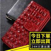 [24H 台灣現貨] htc desire 530 鱷魚紋 插卡 翻蓋 皮套 手機殼 奢華 動物 純色 個性 潮流 簡約
