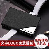 名片夾男士女式商務名片夾大容量時尚創意訂製刻字金屬名片盒  9號潮人館