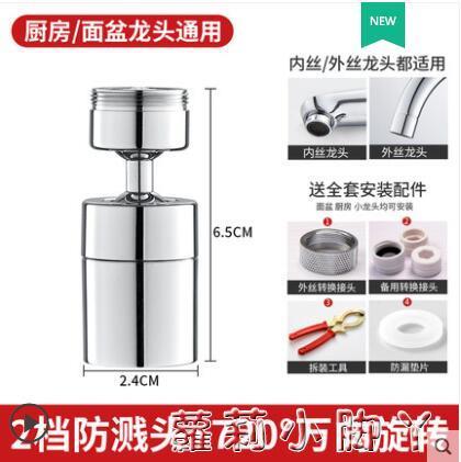 洗菜盆防濺頭360度萬向可旋轉廚房水龍頭萬能接頭增壓花灑神器 蘿莉新品