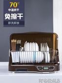 萬昌消毒柜家用小型迷你桌面臺式消毒碗柜廚房碗架碗碟餐具烘幹機yxs 220v