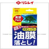 【愛車族購物網】日本 林鈴RINREI 超強力油膜去除劑