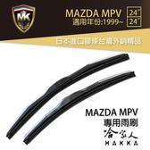 【 MK 】 MAZDA MPV 原廠型專用雨刷 免運 贈潑水劑 專用雨刷 24吋 *24吋 雨刷 哈家人
