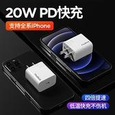 蘋果快充 iPhone12充電器頭PD快充20w適用于蘋果13Promax手機11快速閃充ipad通用mini數據線18w