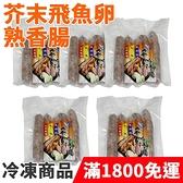 饕客食堂 5包 冷凍 芥末飛魚卵香腸 熟香腸 可氣炸
