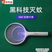 電蚊拍充電式家用超強滅蚊燈二合一電蚊子拍強力驅蚊神器打蒼蠅拍 居家家生活館