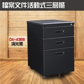 【辦公推薦】OA-436B 辦公系列活動櫃 活動滑輪櫃 辦公家具 三層抽屜 文件櫃 辦公櫃 文件收納