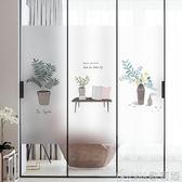 窗戶玻璃貼紙衛生間玻璃貼膜透光不透明浴室防透遮光窗紙午後私語YYJ 歌莉婭