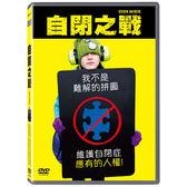自閉之戰DVD