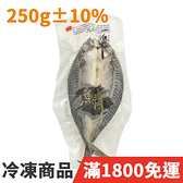 饕客食堂 鯖魚一夜干 250g±10% 薄鹽挪威鯖魚 冷凍海鮮
