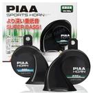【愛車族】 PIAA HO-9 重低音雙頻喇叭-黑色 厚重低音 聲音環繞