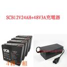 SCB12V24AH四顆一組(含充電器)