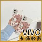 韓風卡通殼|VIVO Y72 Y52 Y20S X60 Y50 X50 Y15 Y17/Y12 Y19 S1 條紋 愛心 笑臉 全包邊 有掛繩孔 手機殼