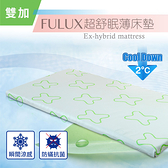 【Fulux弗洛克】超舒眠涼感6cm高支撐床墊(雙加)