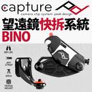 Capture BINO 望遠鏡快拆系統(7-14個工作天出貨)