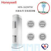 免運【現貨】Honeywell HPA-162WTW 抗敏系列 長效型 空氣清淨機 True Hepa 99.97%過濾效果 適用4-8坪