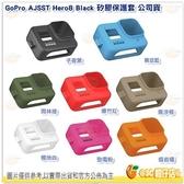 GoPro Hero8 用矽膠保護套 AJSST-007 粉紅 AJSST-008 紅 原廠 果凍套