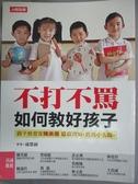 【書寶二手書T3/親子_WFU】不打不罵,如何教好孩子_成墨初