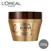 【LOREAL Paris 巴黎萊雅】金緻護髮精油髮膜 250g