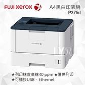 富士全錄 DocuPrint P375d A4黑白雷射印表機(單功能:列印)