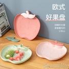 水果盤 創意水果造型果盤歐式家用客廳乾果盤瓜子零食糖果水果盤塑膠盤子 新年優惠