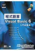Visual Basic 6.0程式語言入門