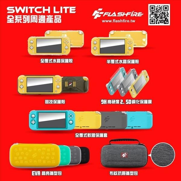 強強滾P Switch Lite 布紋抗震攜行收納包 保護包 保護 情人節