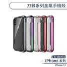 【X-doria】iPhone 13 刀鋒系列金屬手機殼 保護殼 防摔殼 保護套 軍規防摔