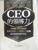 【書寶二手書T5/財經企管_A7S】CEO的領導力:全球頂尖CEO的管理經典_邁克·美林