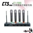 (CT-7000)CTS 無線手握麥克風‥固定頻率.同時使用4支不干擾