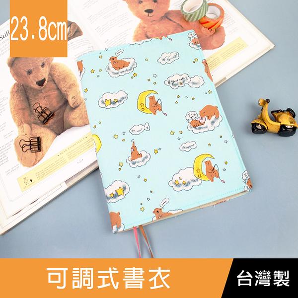 【網路/直營門市限定】SC-02305 23.8CM高台灣花布多功能可調式書衣/書皮/書套-03水藍熊枕雲