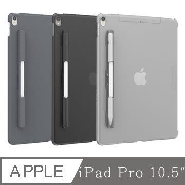 【海思】SwitchEasy CoverBuddy iPad Pro 10.5吋背蓋(含可拆式Apple Pencil 筆夾) 共3色