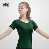 舞蹈服 刺妃夏季新款舞蹈服裝女V領短袖上衣拉丁舞練功跳舞服 健身廣場舞 快速出貨