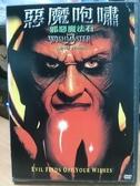 挖寶二手片-D47-正版DVD-電影【惡魔咆嘯3:邪惡魔法石】-約翰諾瓦克 AJ庫克 托比亞斯梅勒(直購價)