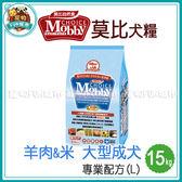 *~寵物FUN城市~莫比Mobby-羊肉&米 大型成犬專業配方【15kg】狗飼料 犬糧