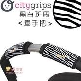 ✿蟲寶寶✿【美國Choopie】CityGrips 推車手把保護套 / 單把手款 - 黑白斑馬