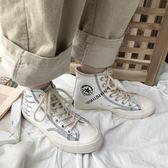 高筒女鞋 韓版ulzzang原宿帆布鞋女學生百搭港風街拍ins板鞋chic韓風高筒鞋 米蘭街頭