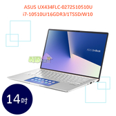 ◤送小布智慧音箱10豪禮◢ ASUS UX434FLC-0272S10510U 14吋 ◤0利率◢ 筆電 (i7-10510U/16GDR3/1TSSD/W10)