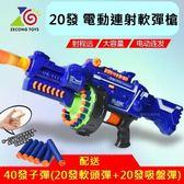 NERF 同款 電動軟彈槍 (大-20發彈夾) 軟彈槍 連發軟彈槍 狙擊槍 電動衝鋒槍 吸盤彈【塔克】
